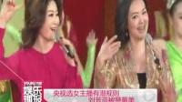 央视选女主播有潜规则 刘芳菲被赞最美 130615