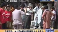 巴基斯坦:女大学生校车遭袭系女性人弹发动