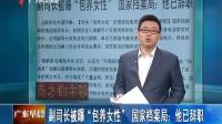 """副司长被曝""""包养女性"""" 国家档案局:他已辞职"""