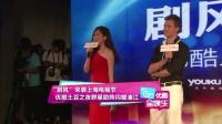 """""""剧风""""来袭上海电视节 优酷土豆之夜群星助阵闪耀浦江"""