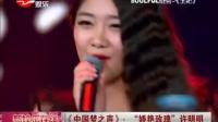 """<中国梦之声>:""""娇艳玫瑰""""许明明"""