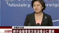 中国外交部:绝不会接受菲方非法侵占仁爱礁
