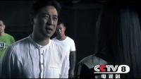 《缉毒精英》宣传片