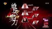 三强争霸赛打响 谁将是最后三强  中国最强音