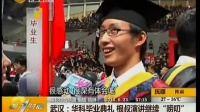 """武汉:华科毕业典礼 根叔演讲继续""""唠叨"""""""