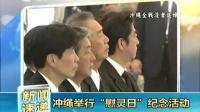 """冲绳举行""""慰灵日""""纪念活动"""