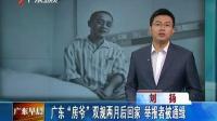 """广东""""房爷""""双规两月后回家 举报者被通缉"""