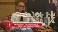 《激战》导演聊与张家辉合作的这十二年