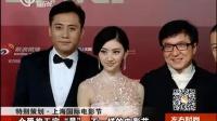 """上海国际电影节:金爵奖五宗""""最"""" 不一样的电影节"""
