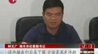"""广东陆丰纪委:""""房爷""""赵海滨存在多项违纪问题"""