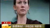 香港票房综述:<末日之战>华丽开场