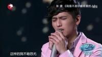 张捷<我是不是你最疼爱的人>中国梦之声