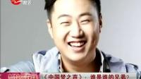 <中国梦之声>:谁是谁的兄弟