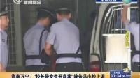 海南万宁校长带女生开房案被告冯小松上诉