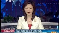 香港富豪捐地遭港府婉拒