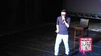 陈欢上海《雅痞》义演火爆 包小柏化身粉丝藏于观众席 130705