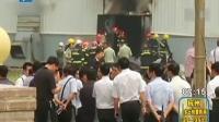 吉林致121人死火灾11人涉玩忽职守罪被立案