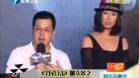 <全民目击>噱头多之制片人澄清余男耍大牌