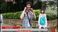刘德华<初恋未满>西安宣传