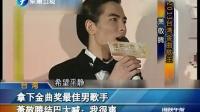 拿下金曲奖最佳男歌手 萧敬腾结巴大喊:我很爽