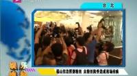 福山雅治挥别粉丝 众粉丝险些造成机场瘫痪