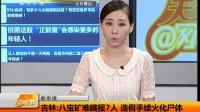 吉林:八宝矿难瞒报7人 造假手续火化尸体