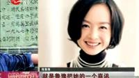 """鲁豫""""约""""富商 与初恋三十年情断"""