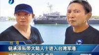 钮承泽私带大陆人士进入台湾军港 被裁定20万新台币交保