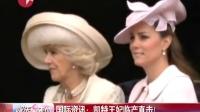 国际资讯:凯特王妃临产直击