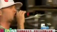 亚洲巅峰音乐节:软饼干乐团确认加盟