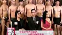 亚洲先生内地海选 女模助阵频走光 130721