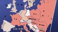世界历史95.冷战的形成