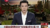 日媒称中国预警机首次飞经冲绳与宫古公海上空