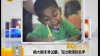 南大期末考试题:写出老师的名字