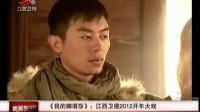 《我的娜塔莎》:江西卫视2012开年大戏