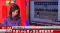 <山西晚报>:杀害120出诊女医生嫌犯被起诉