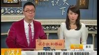 """南通男子自制""""钢肾""""透析13年 专家称有风险"""