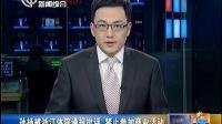 孙杨被浙江体院通报批评 禁止参加商业活动