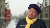 贺岁片《越来越好之村晚》特辑之双狗大战
