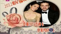 2012明星婚礼:好莱坞STYLE 贾斯汀与杰西卡