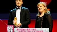 第63届柏林电影节闭幕 罗马尼亚《婴儿式》获金熊奖 130217