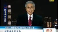 中国不会将军事力量用在印度洋上