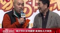 杨少华81岁终圆梦 首演电影儿子执导