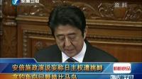 安倍演说妄称日主权遭挑衅 拿钓鱼岛问题暗比马岛
