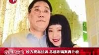 检方提起抗诉 苏越诈骗案再升级