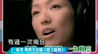 """成龙唱歌""""磕磕绊绊"""""""