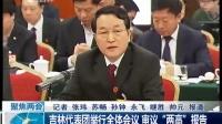 """吉林代表团举行全体会议 审议""""两高""""报告"""