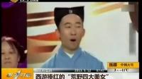 """西游捧红的""""荒野四大美女"""""""