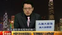 """中国可否仿效美国设立""""军用舰艇航行立体警戒圈"""""""