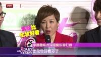 每日文娱播报20160129李静会邀请闺蜜团吗? 高清
